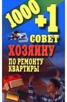 1000+1 совет хозяину по ремонту квартиры